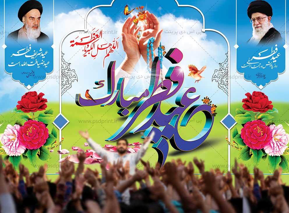 بنر جشن عید فطر