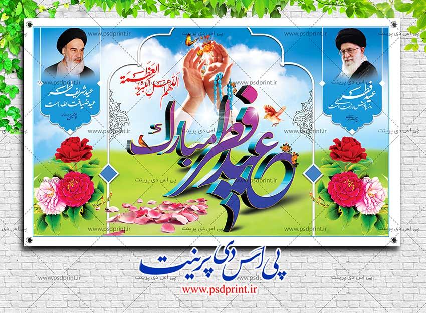 بنر جشن عید سعید فطر