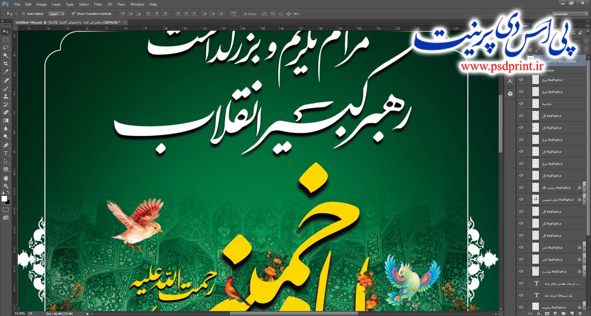 بنر مراسم بزرگداشت امام خمینی