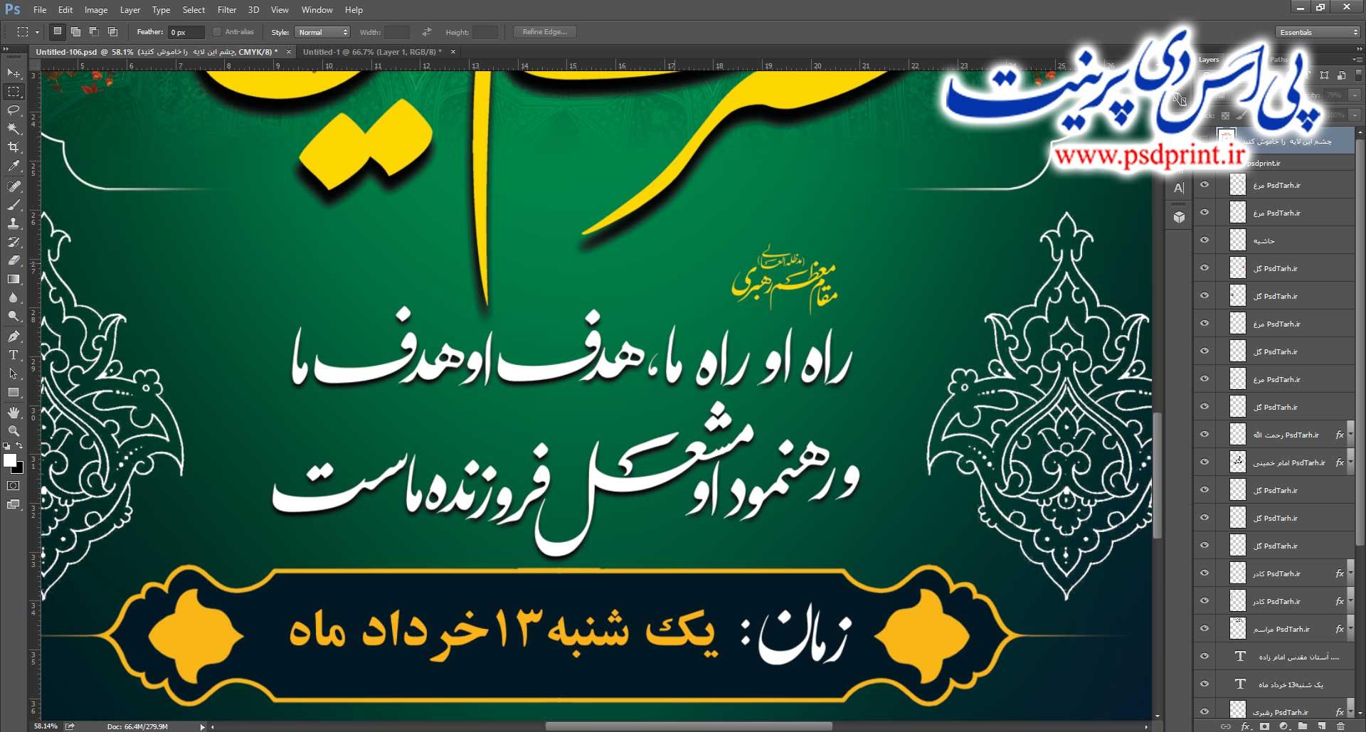 بنر اطلاع رسانی بزرگداشت امام خمینی