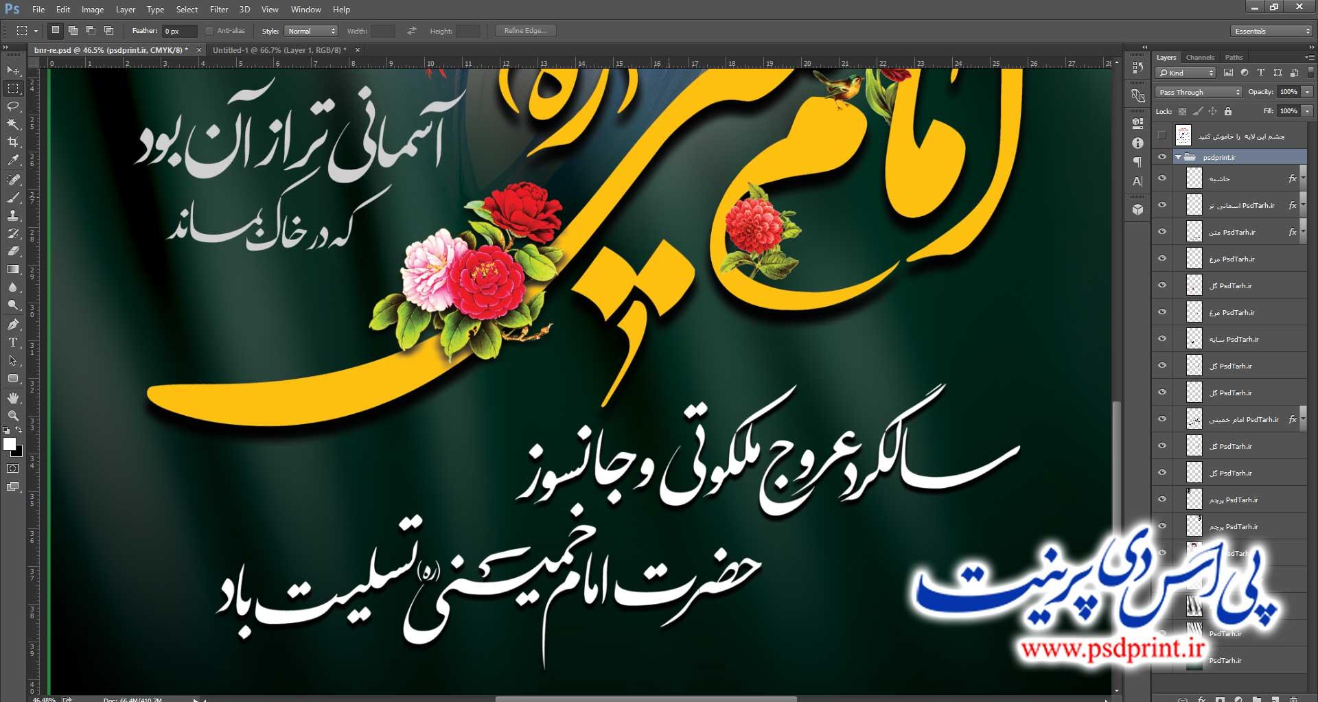 بنر ارتحال امام خمینی