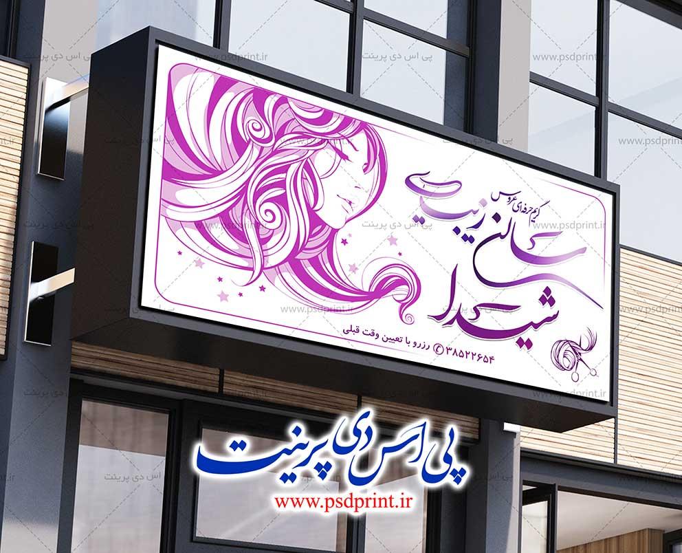 تابلوی آرایشگاه زنانه