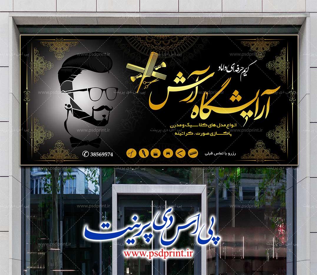 تابلو آرایشگاه مردانه