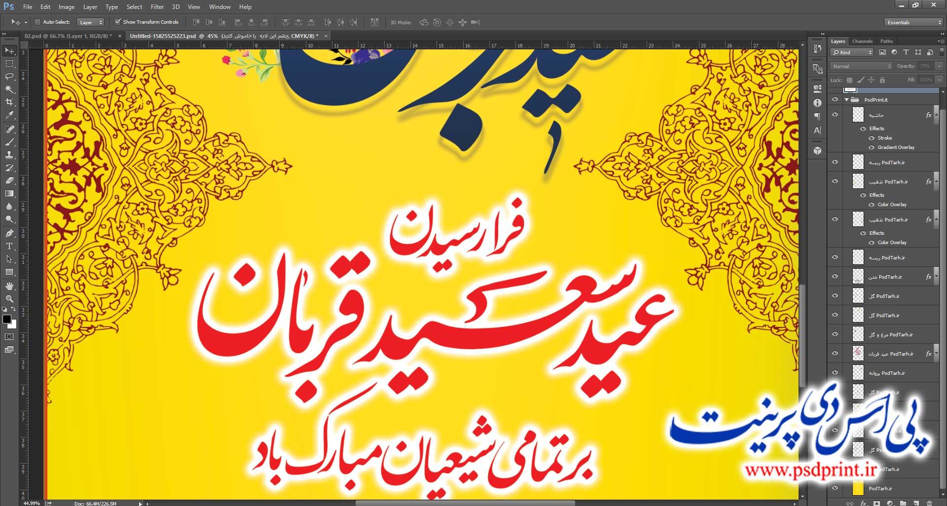 بنر لایه باز عید سعید قربان
