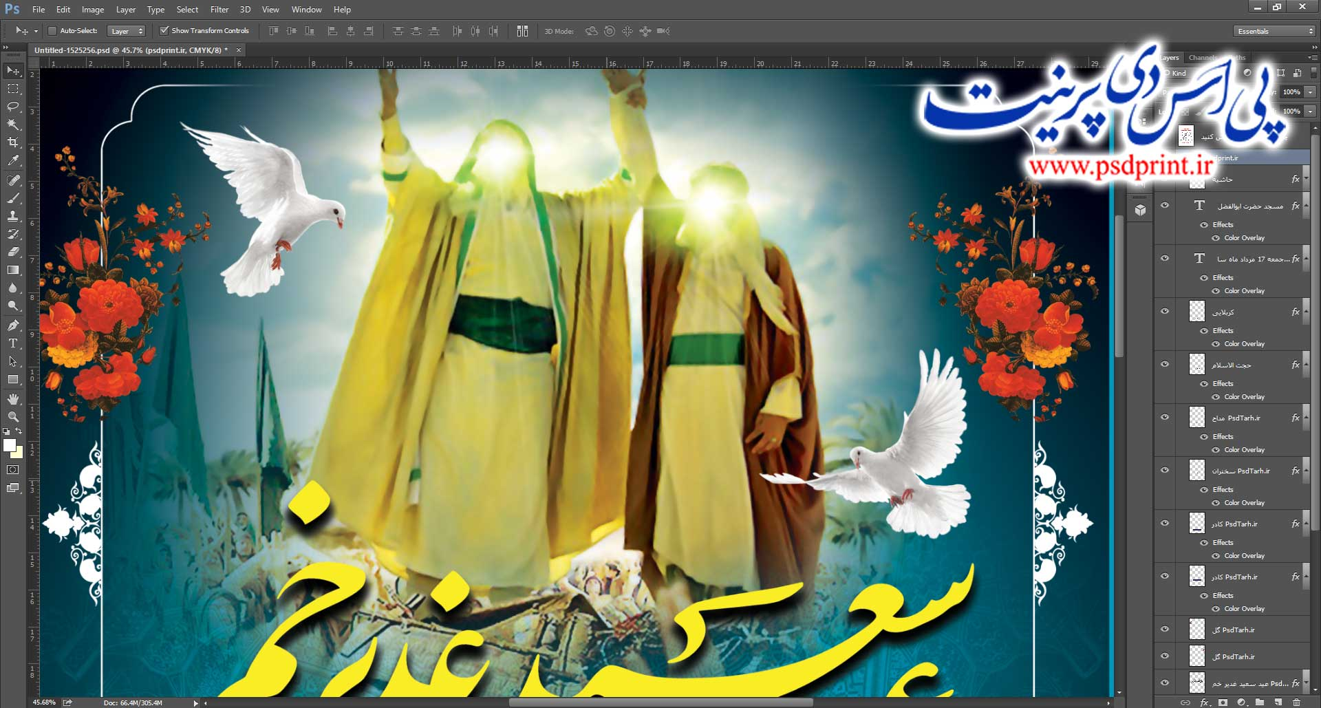 بنر اطلاع رسانی جشن عید غدیر خم