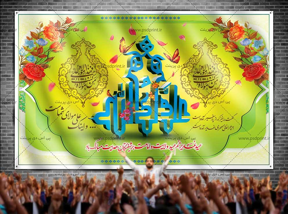 طرح بنر پشت منبری جشن عید غدیر