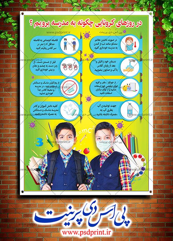 بنر پروتکل بهداشتی برای مدارس پسرانه
