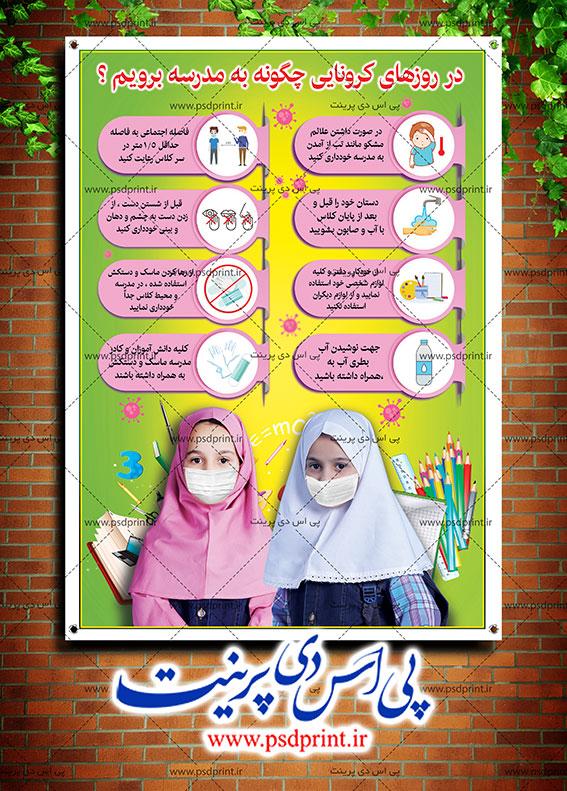 بنر پروتکل بهداشتی برای مدارس دخترانه