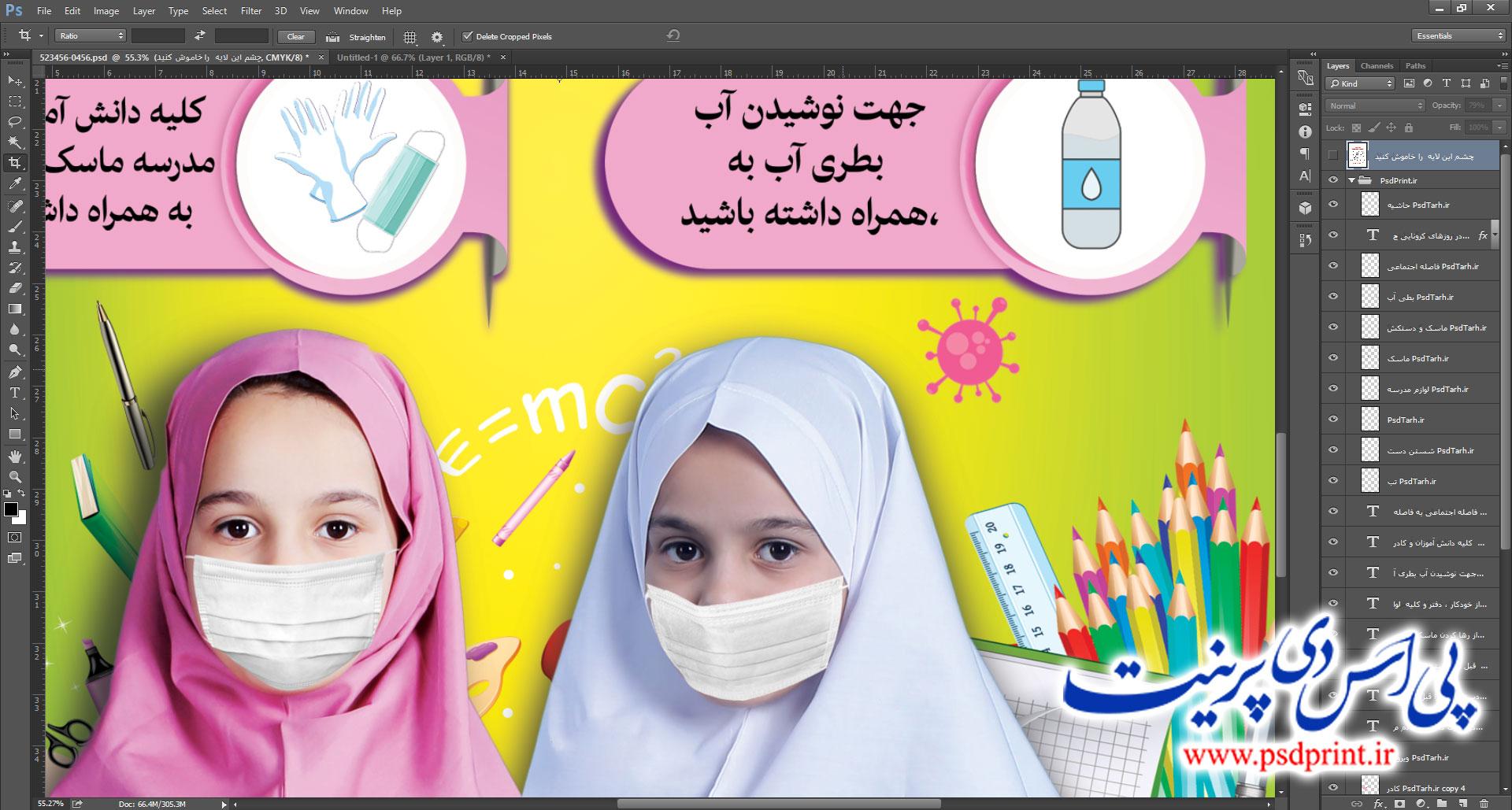 بنر لایه باز پروتکل بهداشتی مدارس دخترانه
