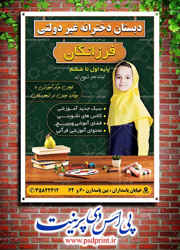 بنر تبلیغاتی دبستان دخترانه