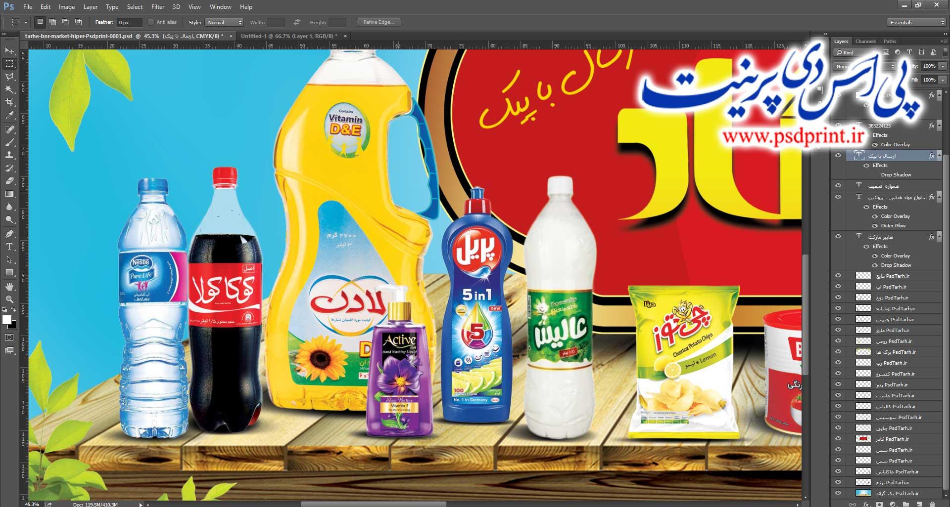 بنر تبلیغاتی هایپر مارکت