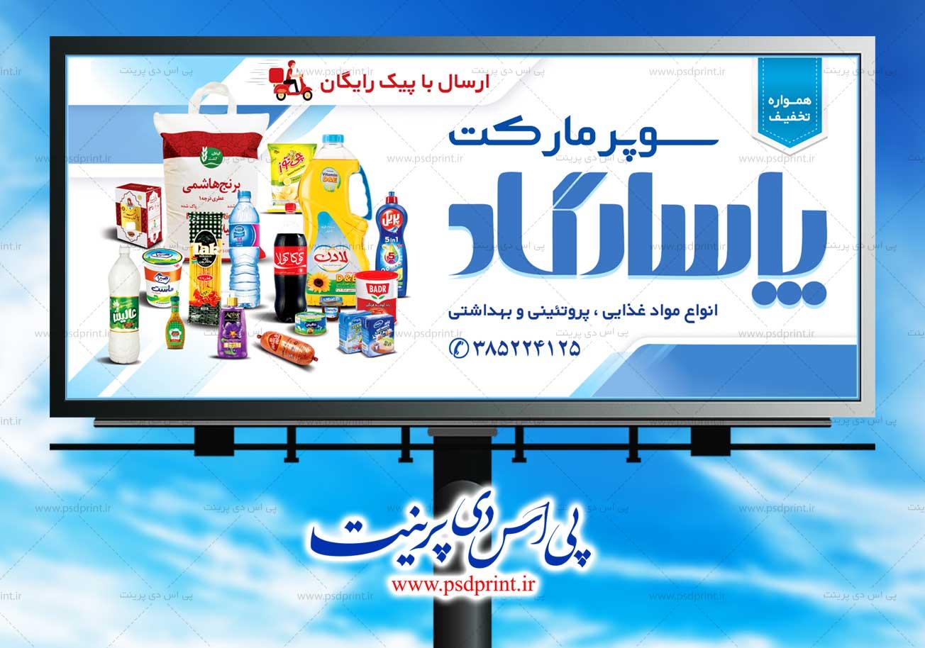 بنر تبلیغاتی سوپر مارکت