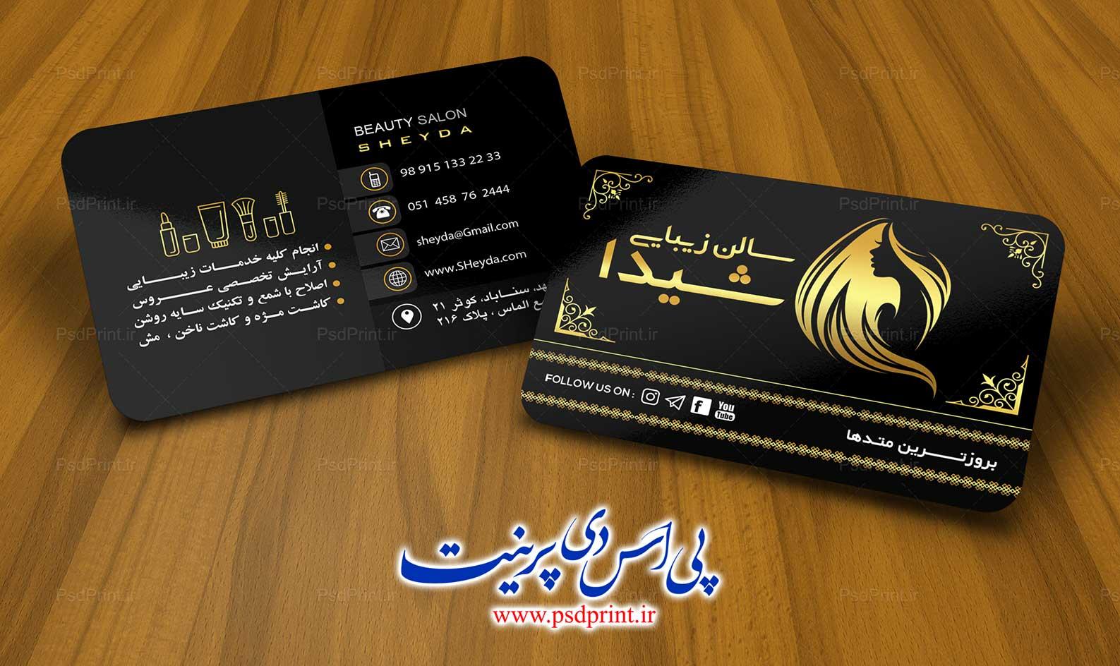 کارت ویزیت آرایشگاه زنانه مشکی طلایی