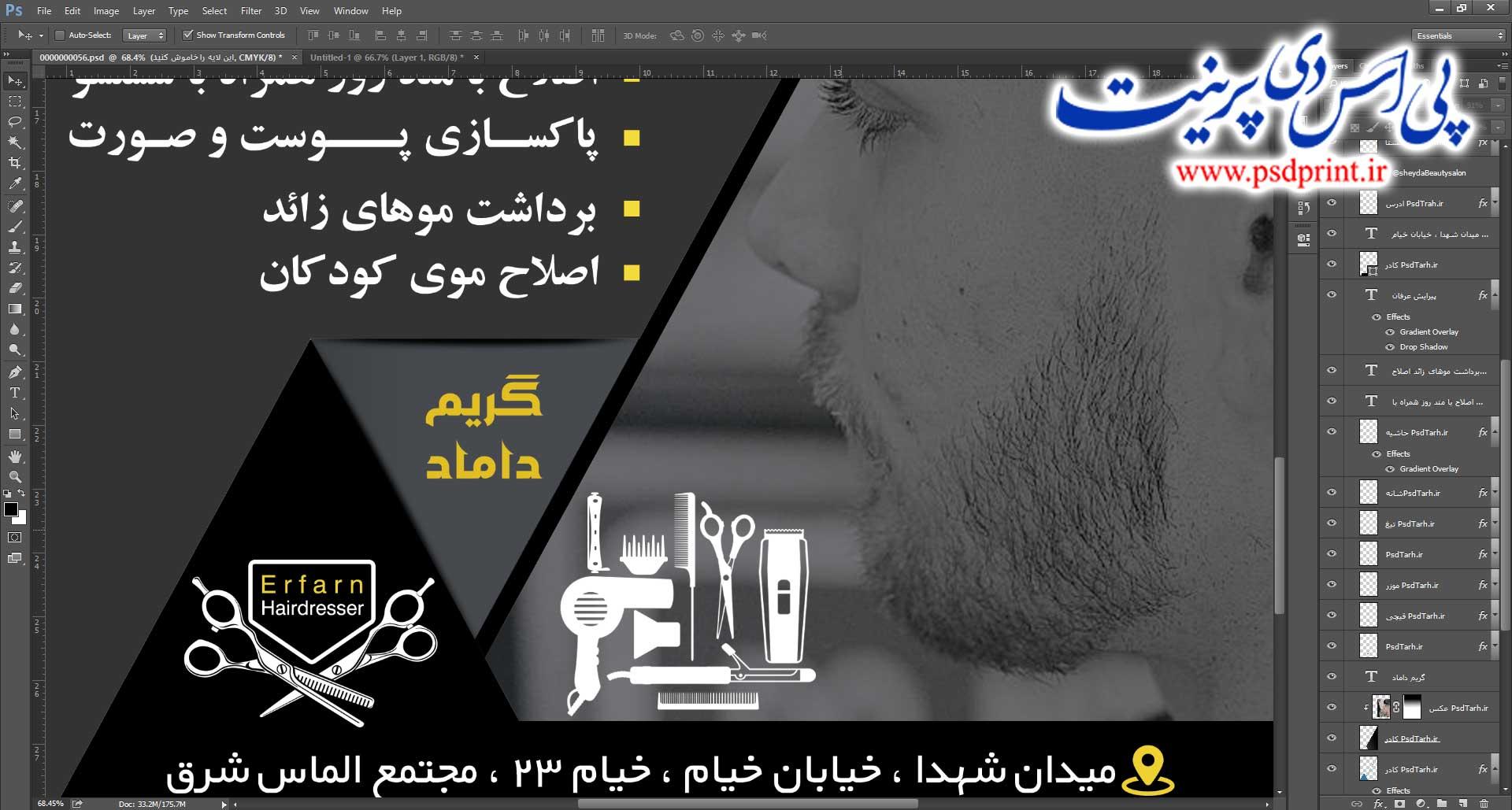 تراکت تبلیغاتی آرایشگاه مردانه