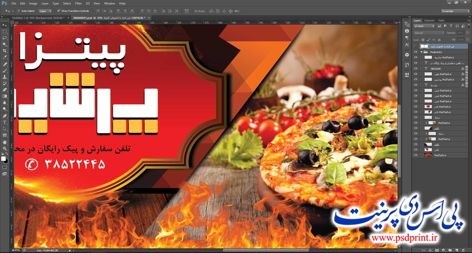 بنر لایه باز پیتزا فروشی