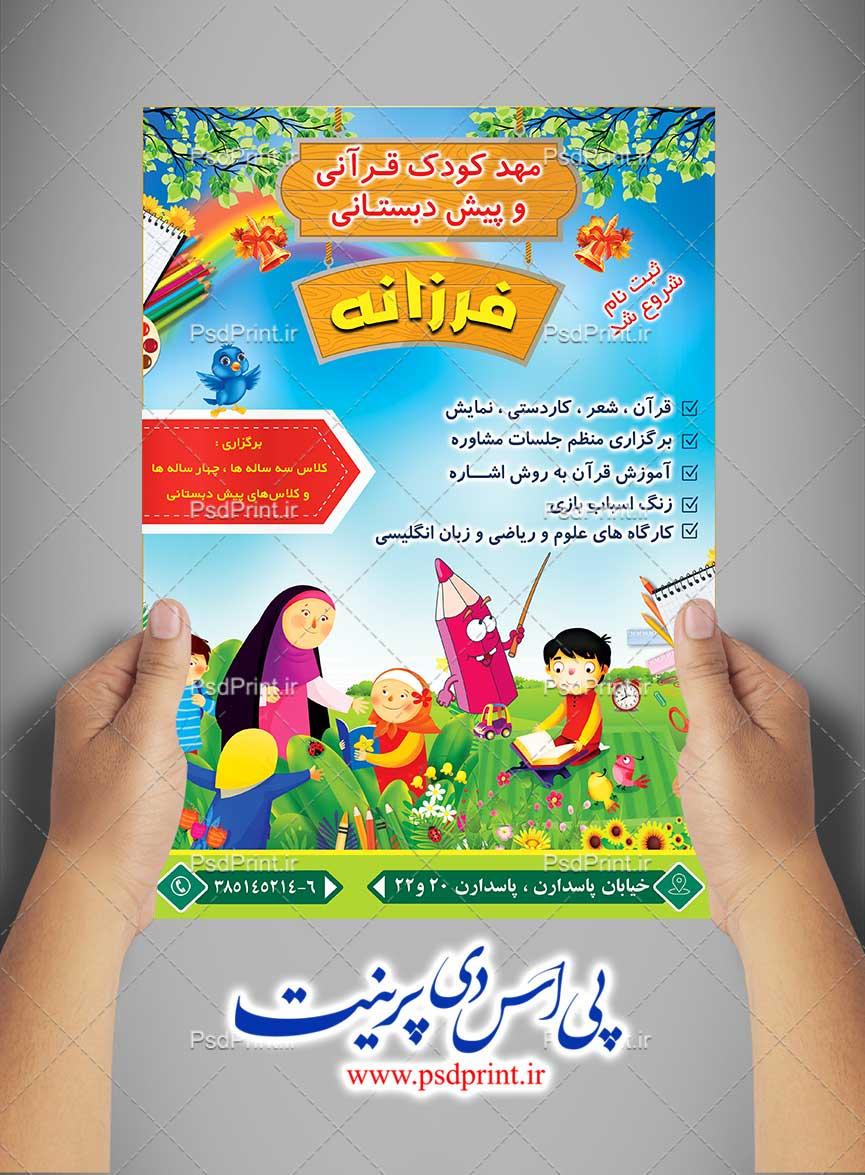 تراکت مهد کودک قرآنی و پیش دبستانی