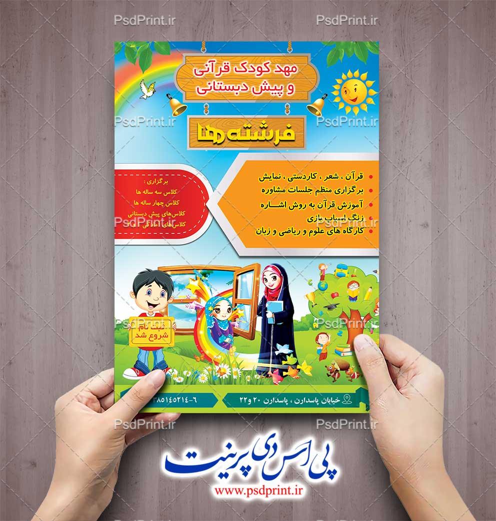 تراکت لایه باز مهد کودک قرآنی و پیش دبستانی