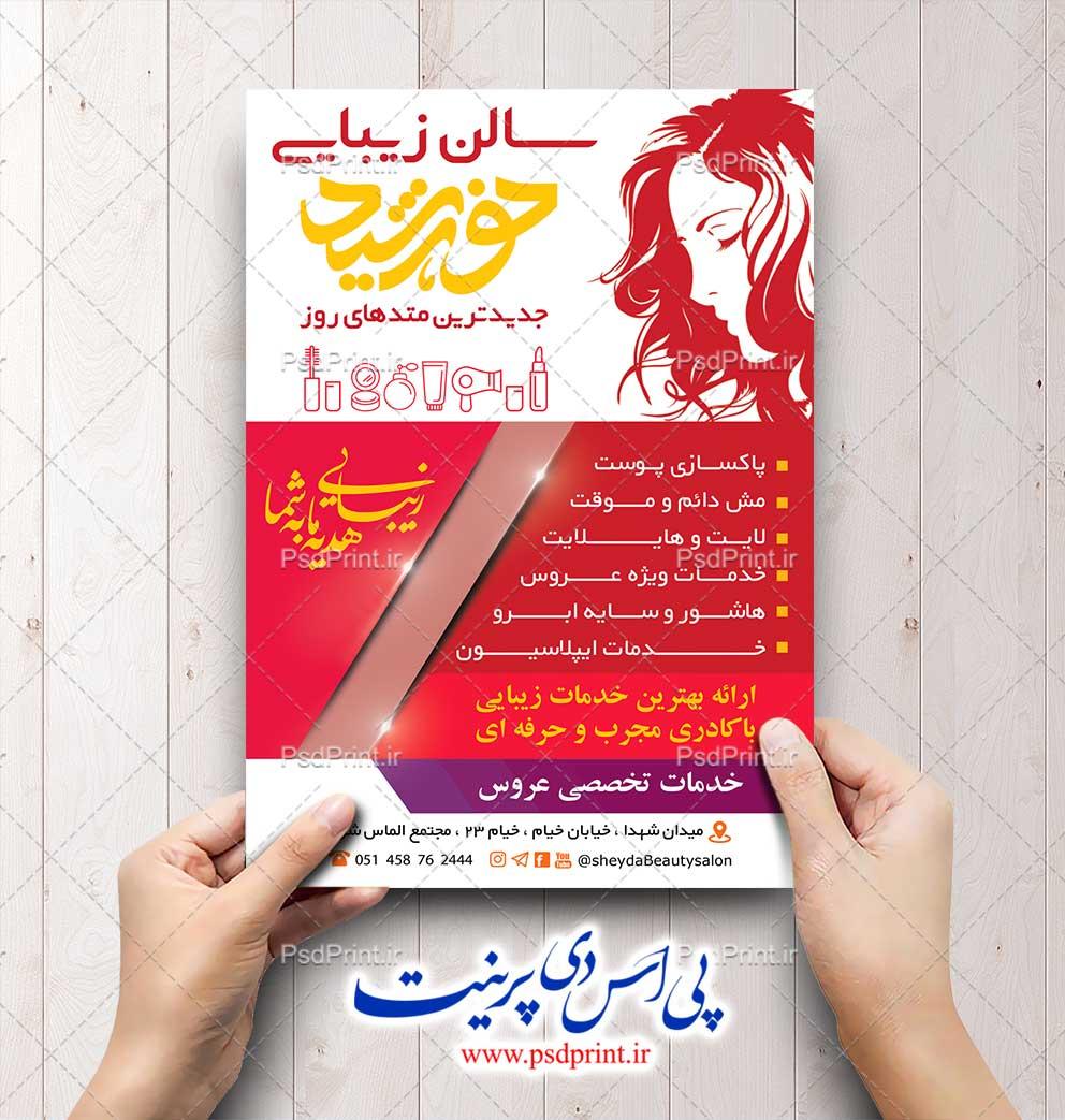 طرح تراکت تبلیغاتی آرایشگاه زنانه