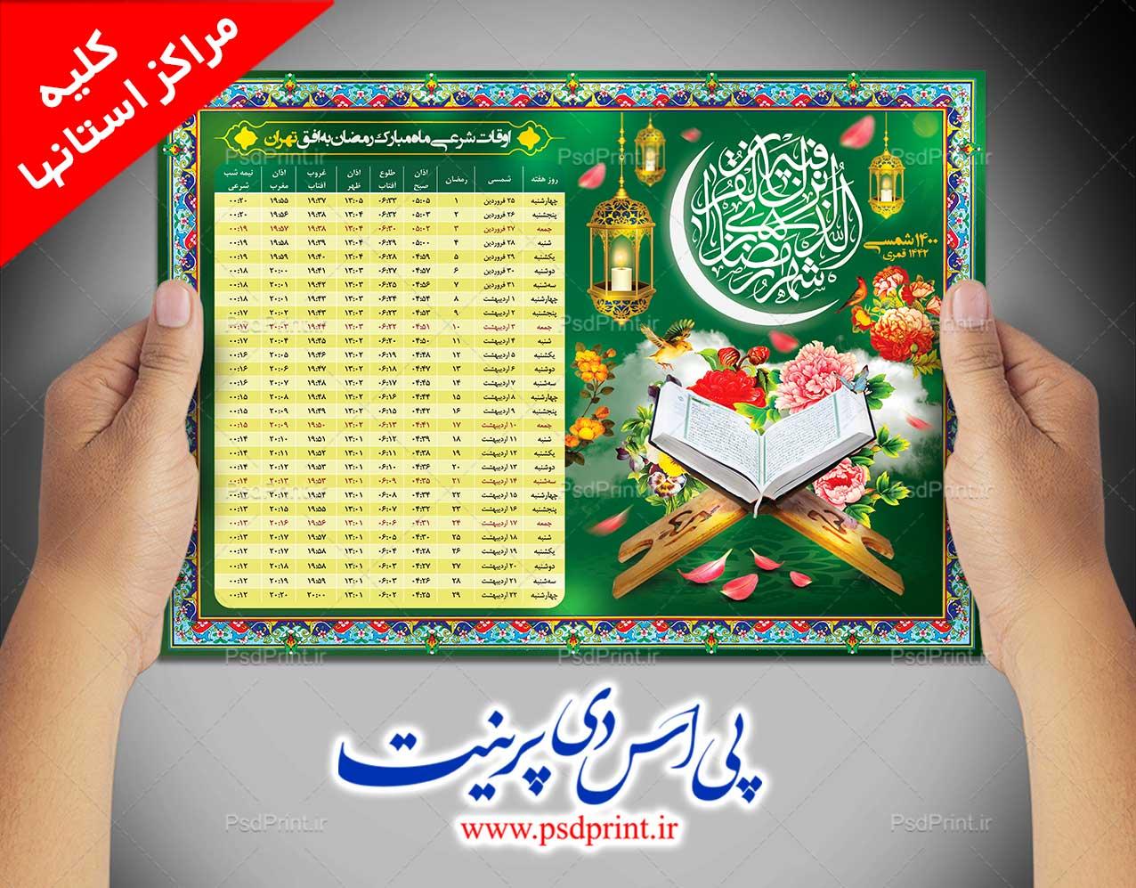 پوستر اوقات شرعی رمضان 1400