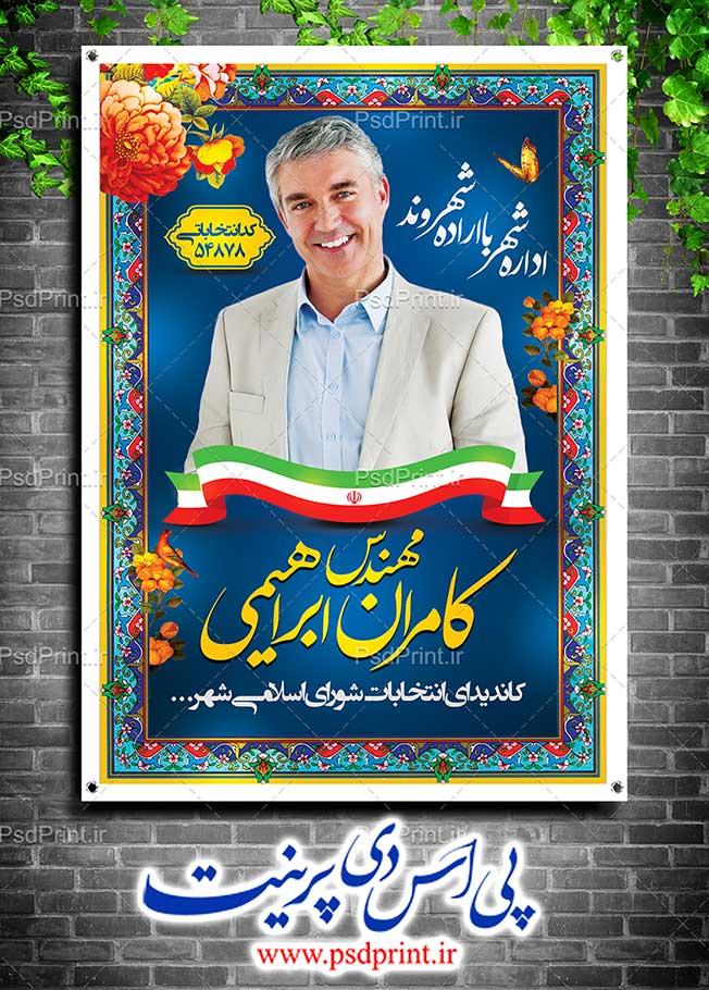 پوستر انتخابات شورای شهر