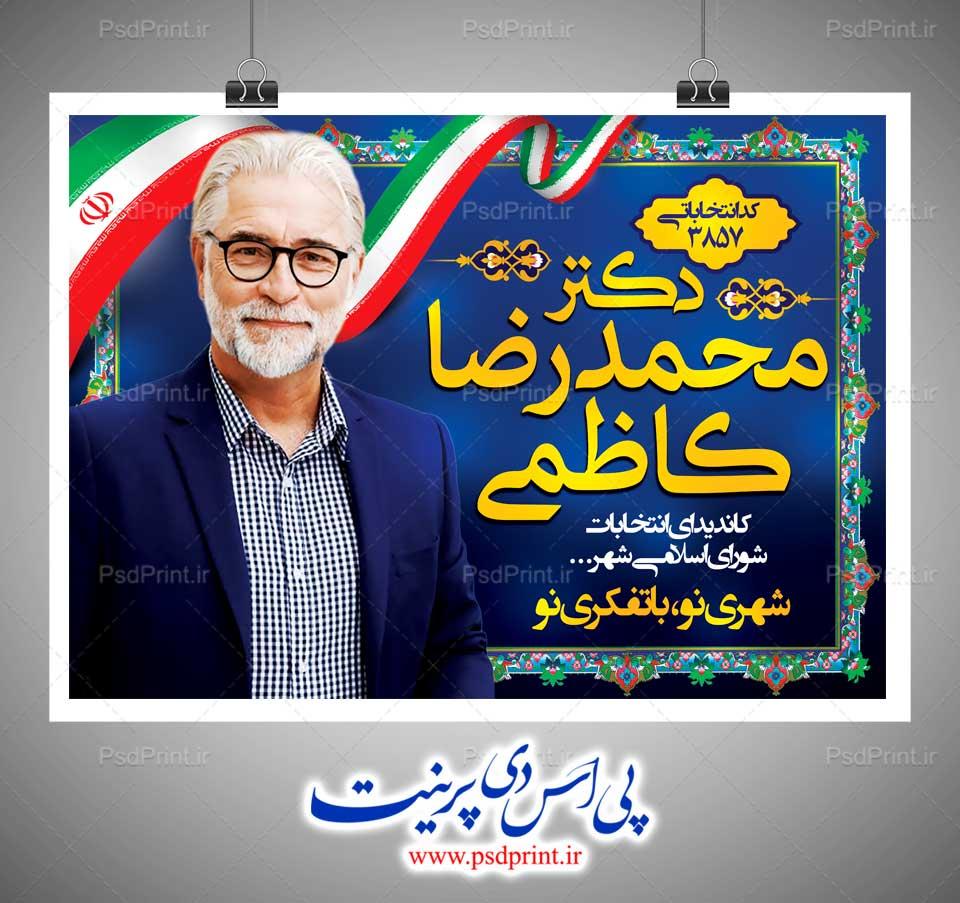 پوستر کاندید انتخابات شورای اسلامی