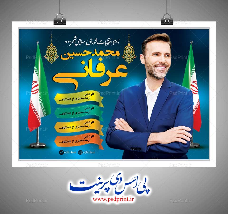 طراحی پوستر کاندیدای انتخابات شورا