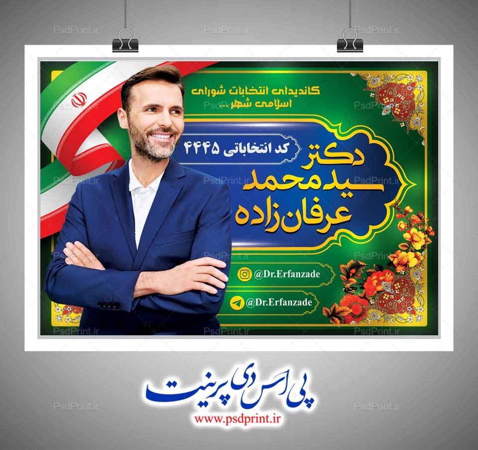پوستر انتخاباتی شورای شهر