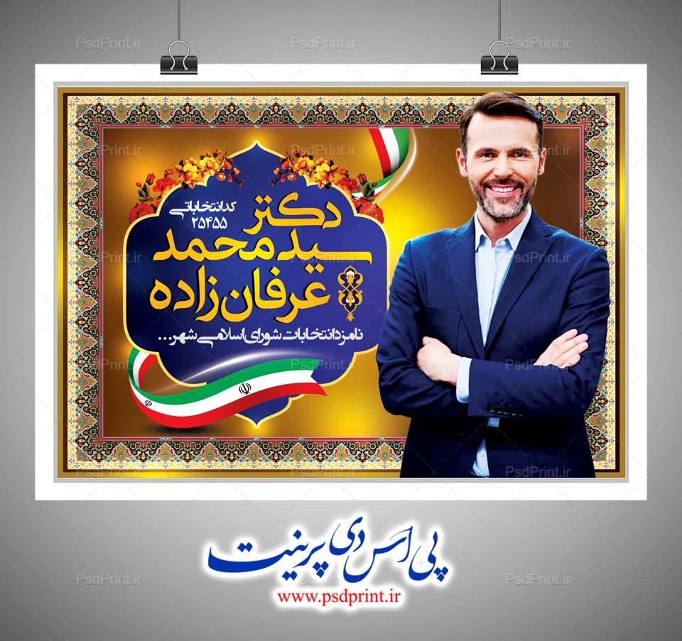 نمونه پوستر انتخابات شورای شهر